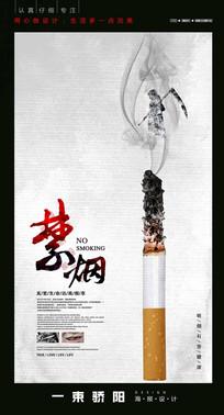 大气创意禁烟宣传海报设计 PSD