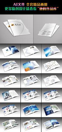 大气简约集团公司画册设计素材