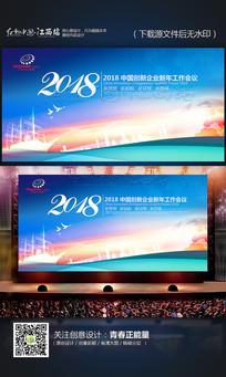 大气蓝色2018年会会议背景