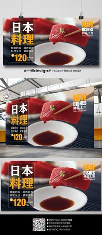 横版日式料理美食海报