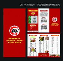 红色菜单三折页