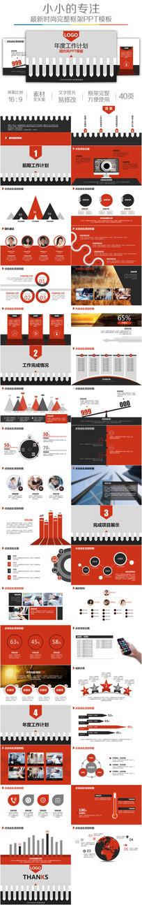 红色商务工作计划项目管理ppt模板