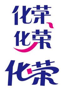 化荣字体设计