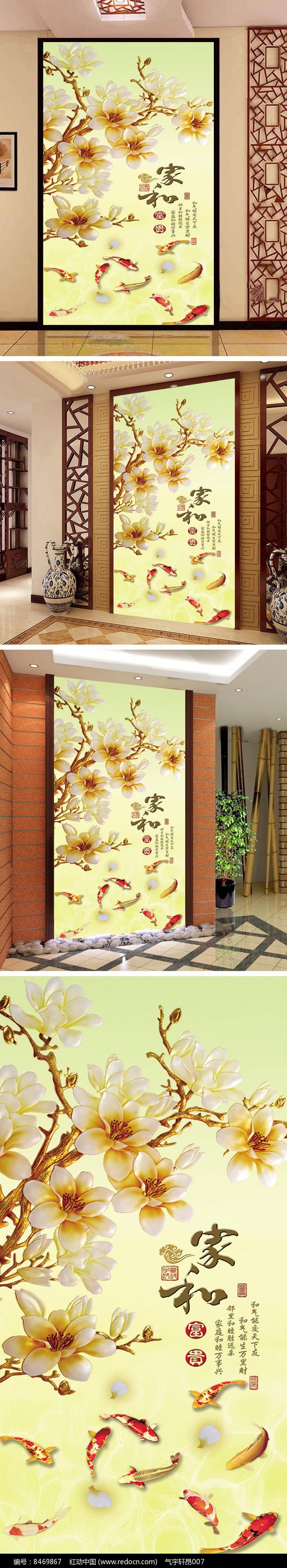 家和富贵玉兰花花瓣玄关背景墙图片