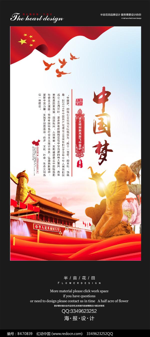 讲文明树新风放飞中国梦标语图片