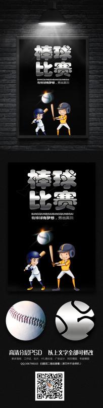简约大气棒球比赛海报设计