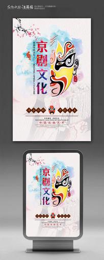 简约京剧海报设计