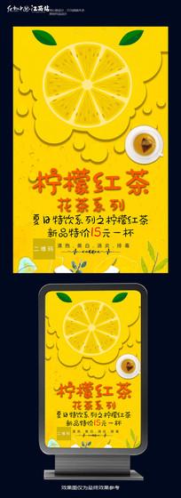 简约柠檬红茶海报设计