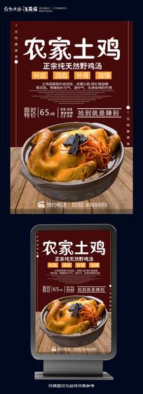 简约农家土鸡海报宣传设计