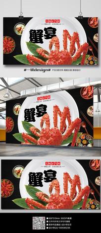精美大气鲜品螃蟹美食海报