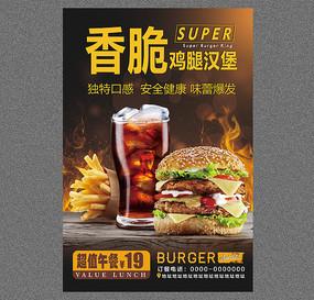 鸡腿汉堡美食海报