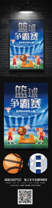 炫酷大气篮球争霸赛海报设计