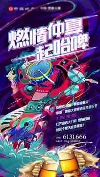 酷炫啤酒音乐节海报设计