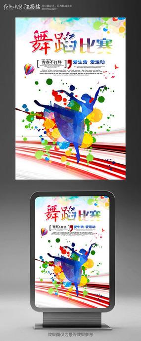 炫酷舞蹈比赛海报设计