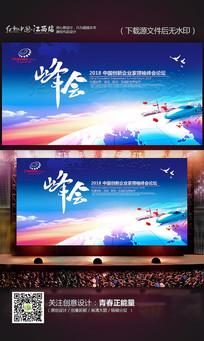 蓝色大气会议背景峰会背景设计