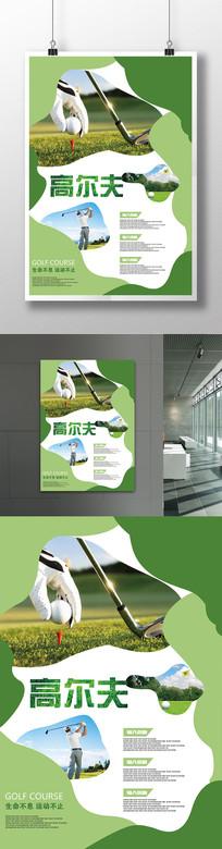 绿色创意高尔夫海报设计