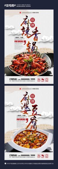 美食创意宣传海报