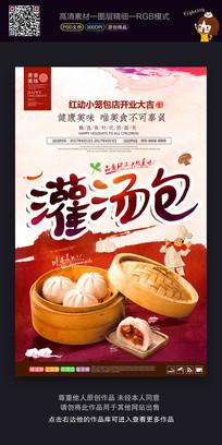 美味灌汤包宣传海报