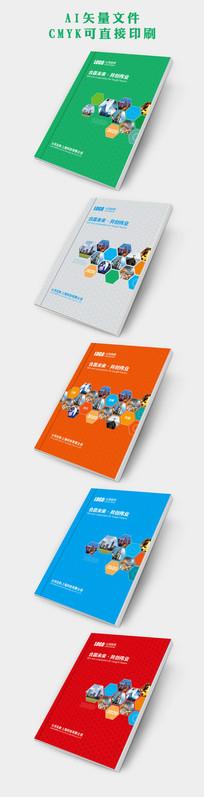 企业产品宣传画册封面设计
