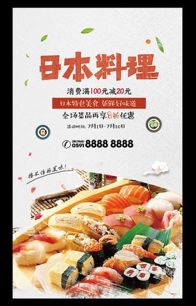 日本料理店促销海报