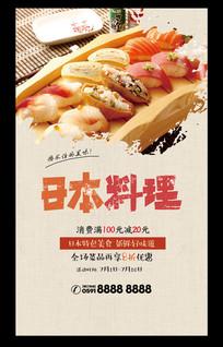 日本料理店促销活动海报