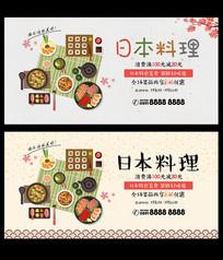 日本料理店海报背景