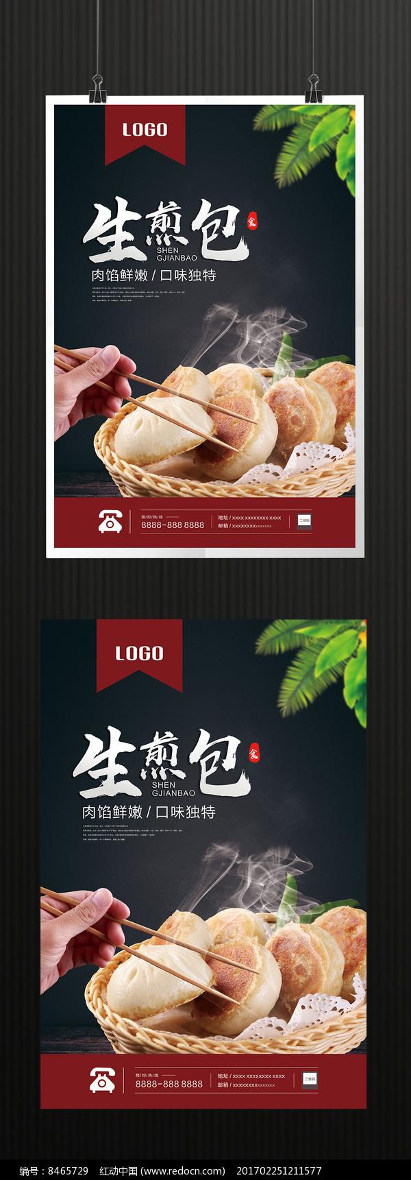 生煎包传统美食海报图片