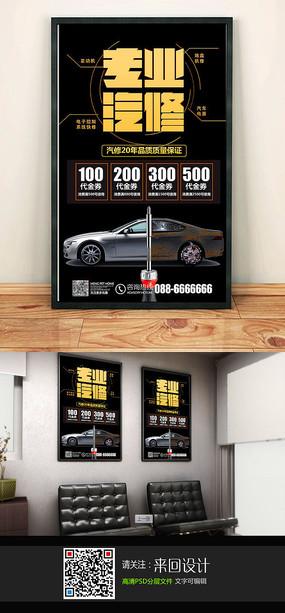 时尚大气汽修海报设计模板