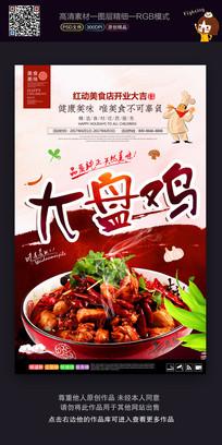 时尚美味大盘鸡宣传海报