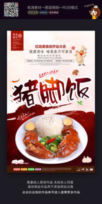 时尚美味猪脚饭宣传海报
