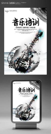 水墨音乐培训班宣传海报