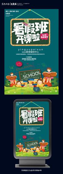 暑假班招生海报设计