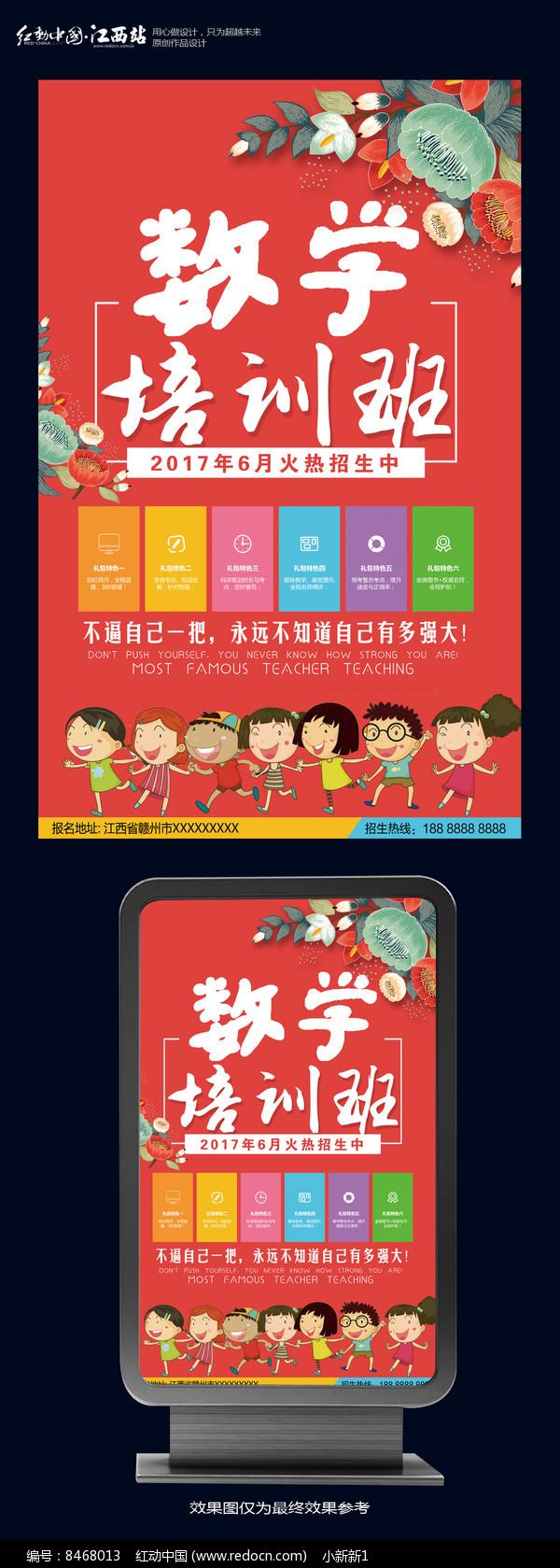 数学培训班海报psd素材下载_海报设计图片_编号_红动图片