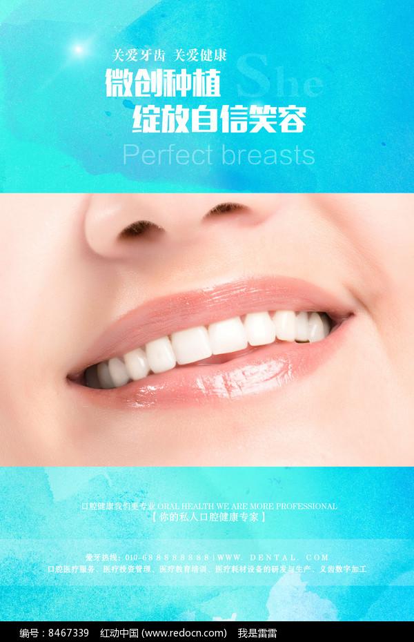 微创无痛种植牙健康展板图片