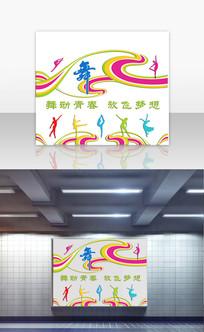 舞蹈学校文化机关形象墙