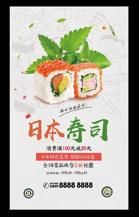 小清新日本寿司海报设计