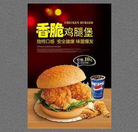 西式快餐店汉堡海报
