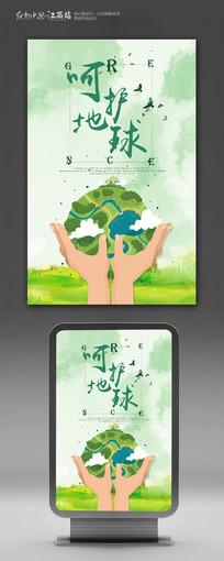 宣传环保呵护地球海报