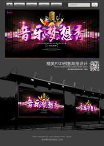 音乐梦想秀宣传海报