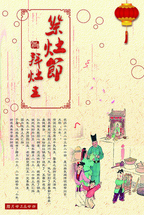 中国传统小年海报