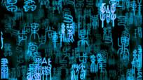 中国风古代篆刻背景视频