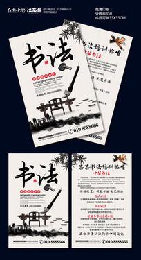 中国风书法班招生宣传单