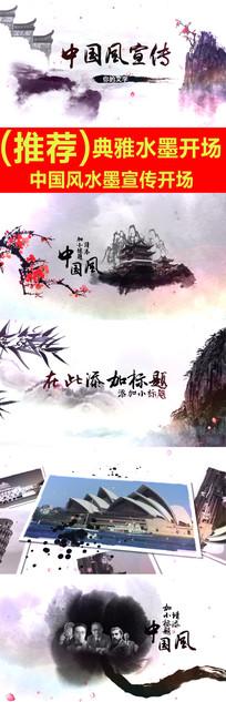 中国风水墨图文宣传开场视频
