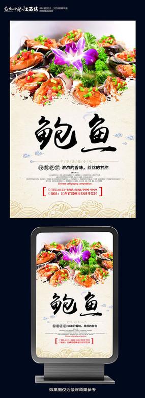 中国美食鲍鱼海报