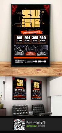 创意大气专业汽修宣传海报