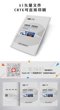创意灰色科技画册封面设计