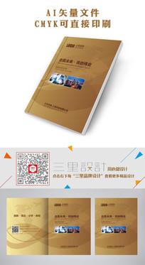 创意金色科技画册封面设计