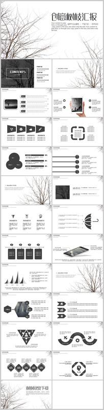 创意树枝工作汇报PPT模板