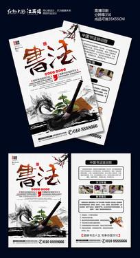 创意中国风书法班招生宣传单