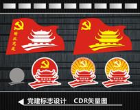 党建标志设计